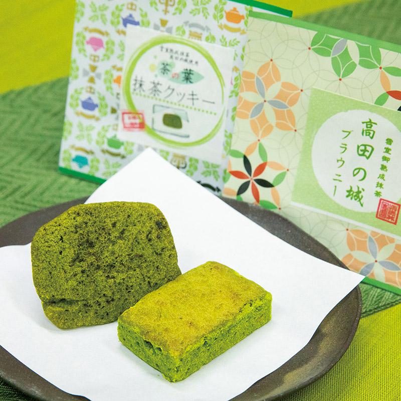 雪室抹茶 高田の城 使用ブラウニーとクッキー
