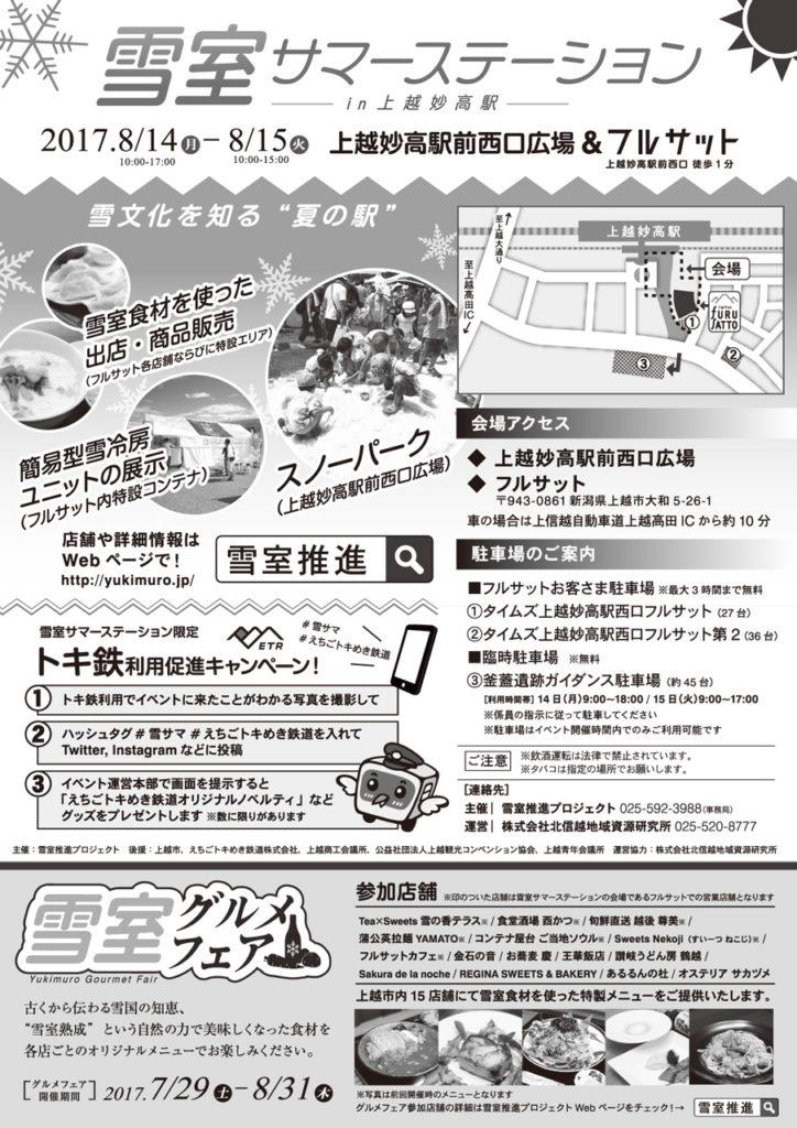 雪室サマーステーション in 上越妙高駅