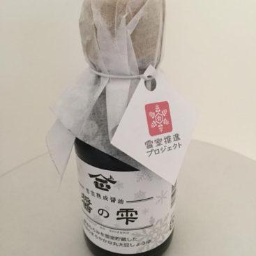 雪室低温熟成しょうゆ「醤の雫」 hishio no shizuku (丸大豆しょうゆ)